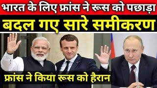 भारत के लिए फ्रांस ने रूस को दी बडी टक्कर निकल गया आगे, बढी व्लादिमीर पुतिन की चिन्ता ।