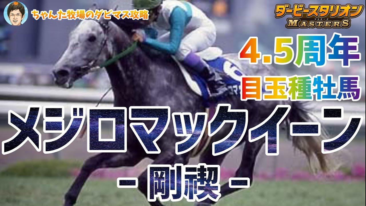 【ダビマス】みんなどうする?4.5周年目玉種牡馬メジロマックイーン剛契!