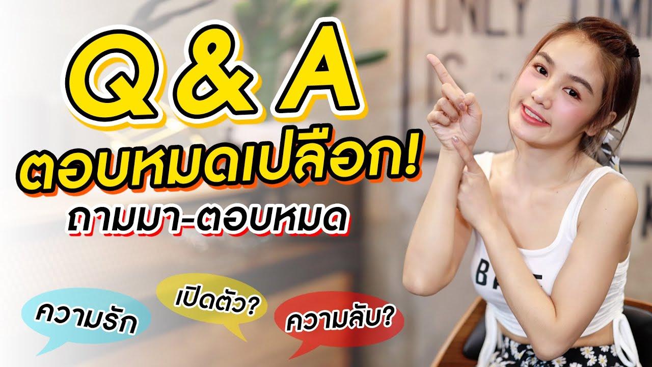 Q&A กระแต อาร์สยาม ตอบหมดเปลือก ทุกคำถาม ที่แรก | ตาม-ติด-แตร |