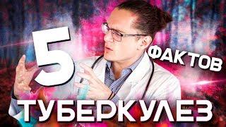 5 ИНТЕРЕСНЫХ ФАКТОВ о ТУБЕРКУЛЕЗЕ! БОНУС в конце выпуска!!! [Dr. X]