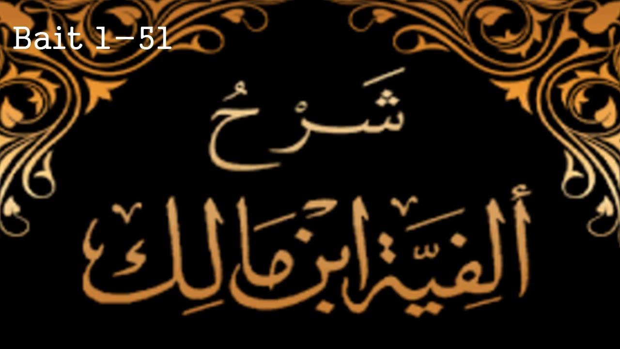 Syarah Alfiyah Ibnu Malik Pdf