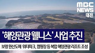 [대전MBC뉴스]보령 원산도에 충남 최대 해양관광지