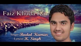FAIZ KHUDA KA || BADAL KUMAR || K. SINGH || HOSANNA STUDIOZ || LATEST GOSPEL SONG 2018