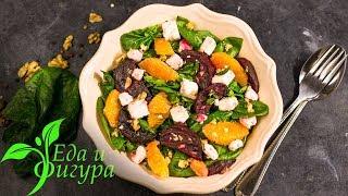 Салат из свеклы с апельсинами и веганским сыром.