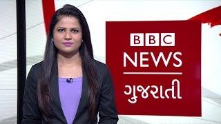 #BBCSamachar BBC ગુજરાતી સમાચાર : 29-11-2019, શુક્રવાર