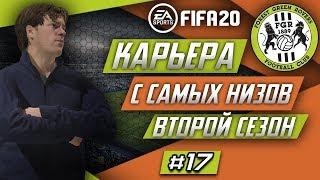 Прохождение FIFA 20 [карьера] #17