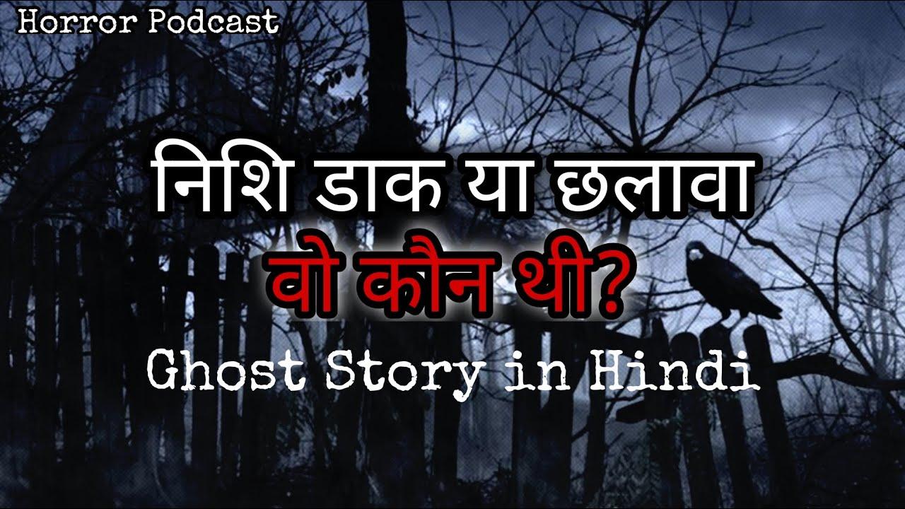 वो कौन थी ? _ Ghost Story in Hindi _ भूतों की कहानियां _ By Horror Podcast