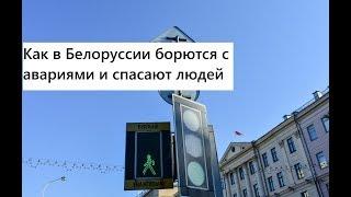 Как в Белоруссии борются с авариями и спасают людей