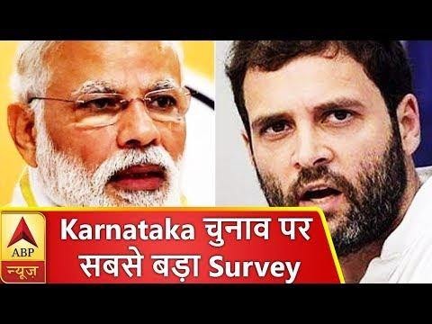ABP News LIVE | Karnataka चुनाव पर सबसे बड़ा Survey | ABP News Hindi