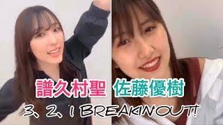 ふくまーが歌ったよ モーニング娘。'20 譜久村聖、佐藤優樹がリモートで モーニング娘。「3、2、1 BREAKIN'OUT!」を歌いました! •ハロー!プロジェクトオフィシャルサイト ...