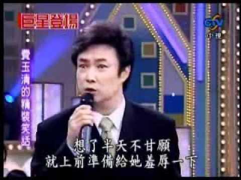 綜藝大哥大 費玉清笑話時間 - YouTube