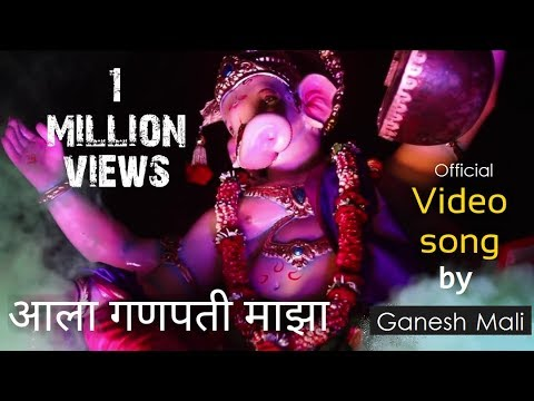 Aala Ganpati Majha | Official Video Marathi Song | Ganesh Mali | Abhijeet Kosumbi