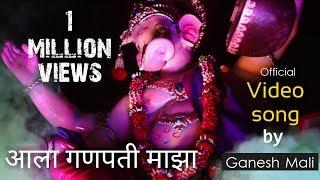 Aala Ganpati Majha   Official Video Marathi Song   Ganesh Mali   Abhijeet Kosumbi