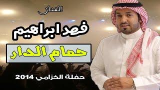 فهد ابراهيم - حمام الدار ( حفلة الخزامي 2014 ) القناة الرسمية