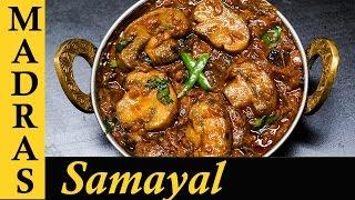 Mushroom Gravy in Tamil | Mushroom Masala Recipe in Tamil | Mushroom Recipe in Tamil