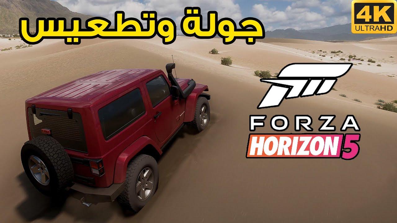 تجربة لعبة فورزا هورايزن 5 الجديدة