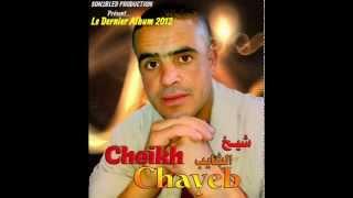 الشيخ الشايب حبيبي نساني 2012
