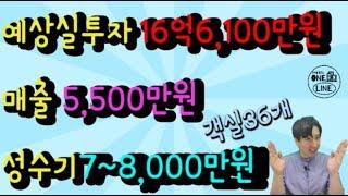 모텔매매 모텔매출5,500만원으로 성수기 7~8,000…