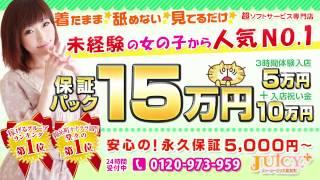 錦糸町ジューシープラスのお店動画