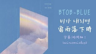 BTOB-BLUE(비투비-블루) - 當雨落下時 ( When it rains/ 비가 내리면 )