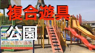 【長良公園】複合遊具のある公園へお出かけしてみた!
