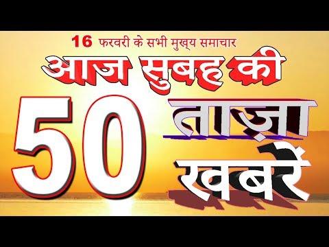 16 Feb Morning News | आज की 50 ताजा ख़बरें | News Headline | Aaj Ka Samachar | fatafat taza news 24.