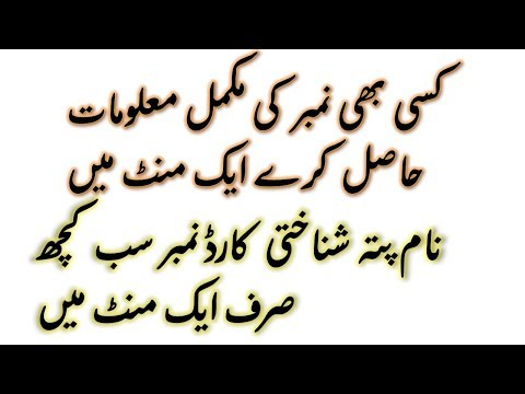 How to Know Mobile Number Owner | Name, Address, CNIC, Call Location | Using Mobile in Just 1 Mint