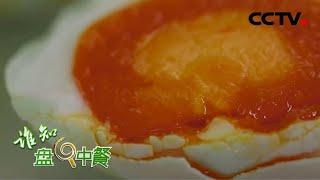 《谁知盘中餐》 20200425 海鸭蛋流油的秘密|CCTV农业