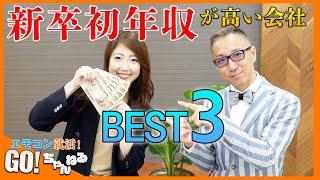 【就活ランキング】新卒初年収が高い会社BEST3を紹介していきます