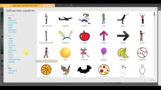 Урок 11 – Слои и эффект движения в Scratch (Скретч)