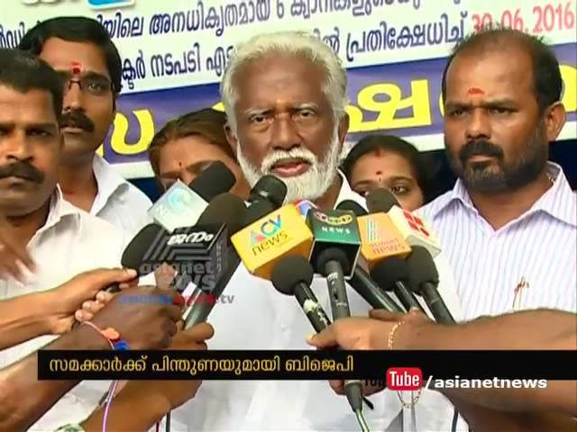 Strike against Thrissur Vattappara Quarry , Tribal woman's strike move to 7th day