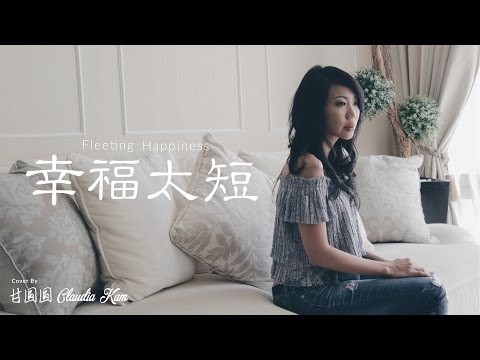 A-Lin《幸福太短 Fleeting Happiness》Cover by Claudia Kam