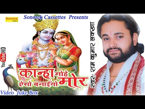 कान्हा मोहे ऐसो बनाइयो मोर || Ram Kumar Lakkha || Latest Krishna Bhajan