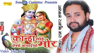 Kanha Aiso Baniyo Mor Ram Kumar Lakha Free MP3 Song Download 320 Kbps