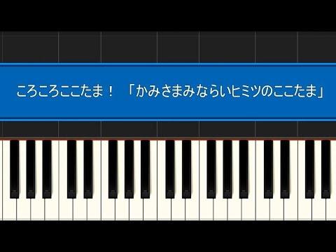 ころころここたま! (ピアノ)初級 アニメ「かみさまみならいヒミツのここたま」より Synthesia〔シンセシア〕(無料ソフト)自動演奏/音源合成.