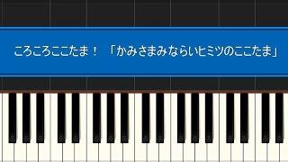 ころころここたま! (ピアノ)初級 アニメ「かみさまみならいヒミツの...