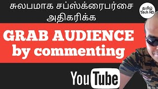 Increase Subscribers by Commenting | உங்கள் சப்ஸ்க்ரைபர்ஸ் அதிகரிக்க | YouTube Tips in Tamil Tech HD