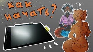 Как начать рисовать на графическом планшете? ( Paint Tool Sai )