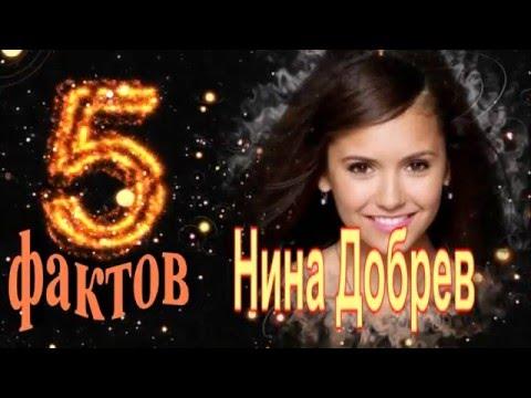 Нина Добрев - 5 интересных фактов из жизни знаменитости // Nina Dobrev