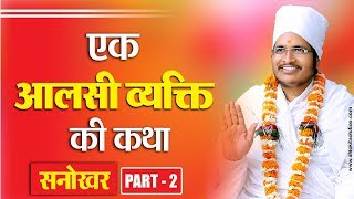 "एक ""आलसी"" व्यक्ति की कथा | Story Of a Lazy Person By Shri Asang Dev Ji Sanokhar Bihar Part 2"