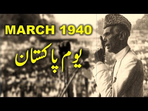 March 1940: Pakistan DAY