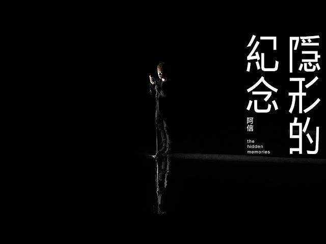 阿信 [ 隱形的紀念 The Hidden Memories ] Official Music Video