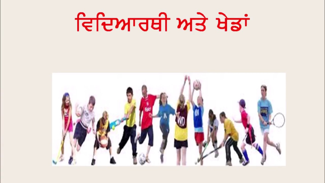 Essay on importance of games and sports in student life in punjabi  |ਵਿਦਿਆਰਥੀ ਅਤੇ ਖੇਡਾਂ