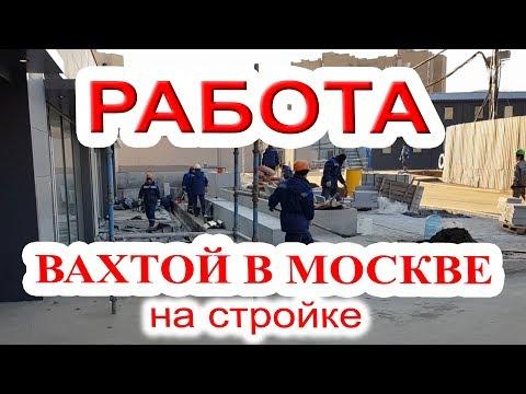 РАБОТА на СТРОЙКЕ (Москва). Какие ЗАРПЛАТЫ?