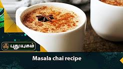Spiced Milk Tea / Masala chai recipe / Masala tea
