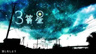 3等星 / ズキポ feat.初音ミク