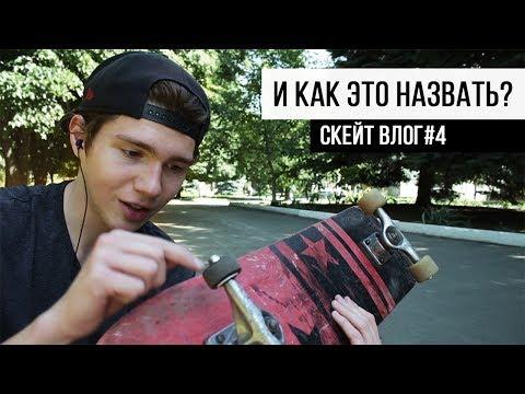 Колесо от поддона на скейт. [СкейтВлог#4]