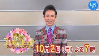 郷ひろみからコメント到着 『歌のゴールデンヒット オリコン1位の50年間』TBS系・2017年10月2日(月)オンエア予告