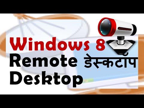 Remote Desktop Connection Windows 8 (8.1) - रिमोट डेस्कटॉप कनेक्शन विंडोज 8 (8.1)