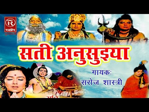 Sati Anusuiya - सती अनुसुइया    Superhit Dehati Kahani 2016    Saroj Shastri #RathorCassettes